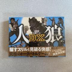 "Thumbnail of ""幻冬舎エデュケーション 会話型心理ゲーム 人狼DXボードゲーム"""