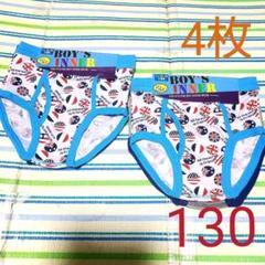 "Thumbnail of ""⑥g ☆新品☆ 男の子 ブリーフ 130 4枚セット"""