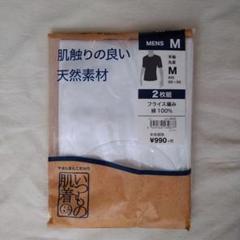 "Thumbnail of ""新品未使用 綿 100% フライス編み 肌着 メンズM"""