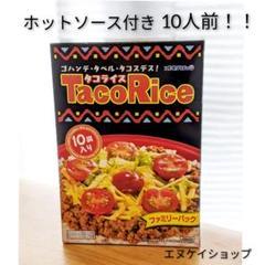 "Thumbnail of ""【激安】オキハム タコライス ホットソース付き 10人前!!送料無料"""