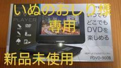 "Thumbnail of ""TEES 9型ポータブルDVDプレーヤー PDVD-900B"""