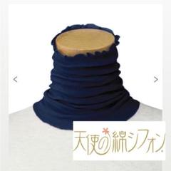 """Thumbnail of """"天使の綿シフォン ネックウォーマー"""""""