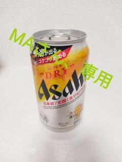 """Thumbnail of """"MAさん専用"""""""