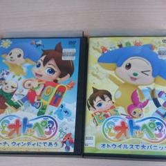 "Thumbnail of ""オトッペ DVD セット"""