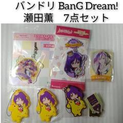 "Thumbnail of ""バンドリ BanG Dream! 瀬田薫 7点セット ハロハピ キーホルダー"""