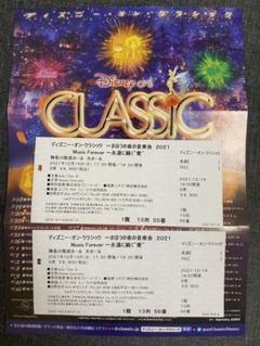 "Thumbnail of ""【神奈川県民ホール】ディズニーオンクラシック 12/14(火)ペアチケット"""