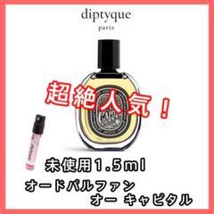 """Thumbnail of """"【ディプティック 超人気!】オードパルファン オー キャピタル 1.5ml"""""""