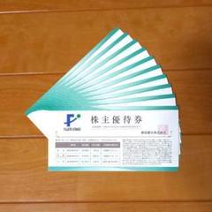 "Thumbnail of ""藤田観光 株主優待券 10枚"""