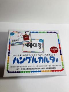 "Thumbnail of ""ハングルカルタⅡ 韓国語 語学学習"""