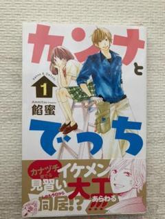 "Thumbnail of ""カンナとでっち = Kanna & Detchi 1"""