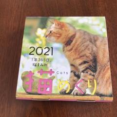 "Thumbnail of ""未使用、2021年、猫めくり、日めくりカレンダー"""