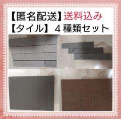 "Thumbnail of ""【匿名配送】 タイル サンプル 4種類 セット"""