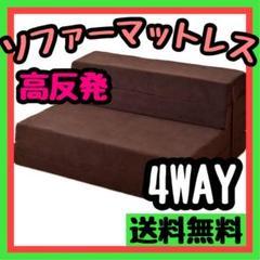 "Thumbnail of ""ソファー マットレス 高反発 4WAY 洗濯可能 ソファベッド ブラウン"""