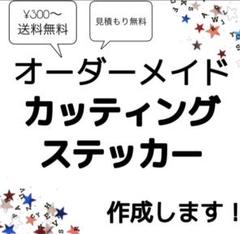 "Thumbnail of ""オーダーメイドカッティングステッカー"""