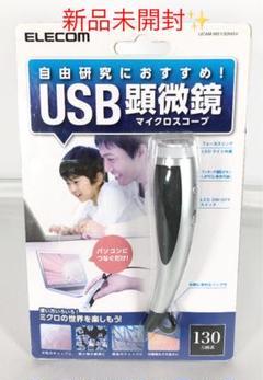 "Thumbnail of ""新品 エレコム USBマイクロスコープ 130万画素 シルバー  電子顕微鏡"""