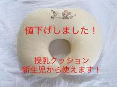 "Thumbnail of ""授乳クッション"""
