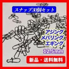 """Thumbnail of """"スナップ 12mm 30個入 釣り フックキーパー アジング エギング"""""""