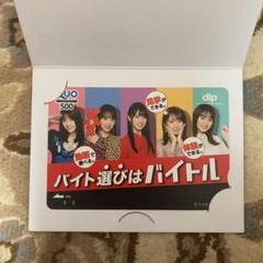 "Thumbnail of ""乃木坂46 QUOカード 500円 非売品"""
