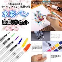 "Thumbnail of ""水彩ペン 6本セット 高品質・高性能 水彩画 水彩色鉛筆用 水筆ペン 描画用 筆"""