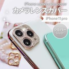 "Thumbnail of ""カメラ保護フィルム レンズカバーiPhone11pro"""