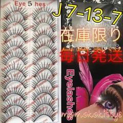 """Thumbnail of """"リッチラッシュつけまつげ10ペア❣️#5コットン芯でNoチクチク★"""""""