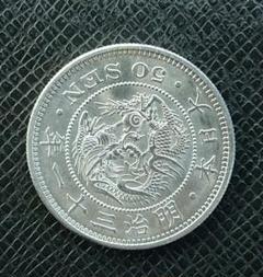 """Thumbnail of """"明治31年の竜50銭銀貨が一枚になります。"""""""