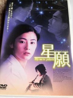 "Thumbnail of ""星願~あなたにもういちど('99香港)"""