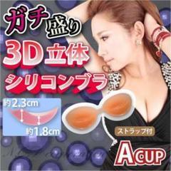 "Thumbnail of ""3D 立体 ヌーブラ Aカップ ストラップ付 1.8〜2.3cm ガチ盛り"""