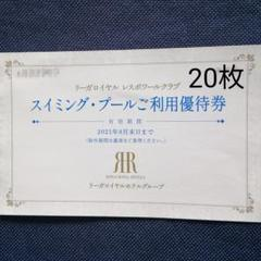 "Thumbnail of ""リーガロイヤルホテル スイミング・プールご利用優待券  20枚"""