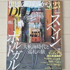 """Thumbnail of """"世界の車窓から DVDブック NO.23 スペイン/ポルトガル"""""""