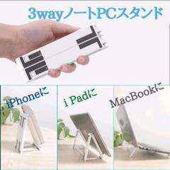 """Thumbnail of """"ノートパソコン スタンド 3way スマホ タブレット 小型 折りたたみ 軽量"""""""