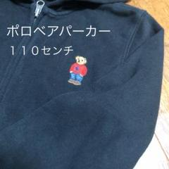"Thumbnail of ""ポロベア ラルフローレン 110"""