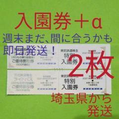 """Thumbnail of """"【2枚】東武動物公園 入園券2枚+αおまけ"""""""