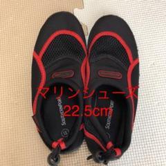 "Thumbnail of ""マリンシューズ22.5cm  川靴"""