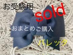 """Thumbnail of """"紺色リボンバレッタ ハンドメイド お受験用"""""""
