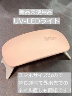"""Thumbnail of """"LED UV ネイル ジェル ライト 6w ミニ ネイルドライヤー ピンク色"""""""
