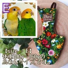 """Thumbnail of """"お花畑 フラワーボタニカル バードスーツ size-E(100~160g)"""""""