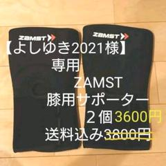 "Thumbnail of ""ZAMST 膝用サポーター2個 Mサイズ"""