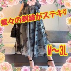 "Thumbnail of ""チュールスカート フレアスカート レディース シフォン 黒 ちょうちょ 刺繍"""