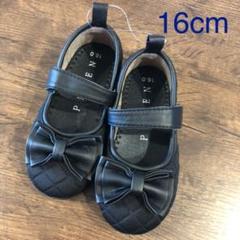 """Thumbnail of """"新品 16cm フォーマル 靴 黒"""""""