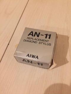 "Thumbnail of ""AIWA (未使用) AN-11 交換針 レコード針"""