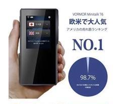 "Thumbnail of ""翻訳機 ボルモルミニトークT6 世界70言語対応"""