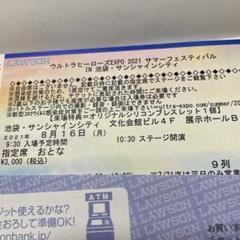 "Thumbnail of ""ウルトラヒーローズEXPO サマーフェスティバル 8月16日チケット大人1枚"""