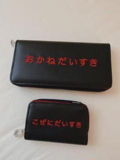 "Thumbnail of ""CUNE 長財布 キーケース キューン おかねだいすき ごぜにだいすき"""