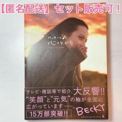 "Thumbnail of ""ベッキーの♪心のとびら 【匿名配送】"""