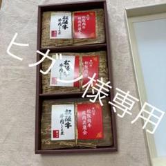 "Thumbnail of ""柿安 松坂牛 しぐれ煮"""