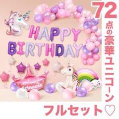 "Thumbnail of ""誕生日の飾り。装飾ユニコーンのバースデーバルーンセット!壁の飾り付け"""