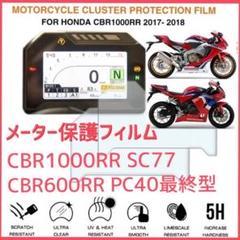 "Thumbnail of ""ホンダ CBR1000RR SC77 CBR600RR メーター保護フィルム"""