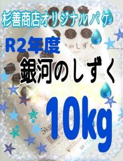 "Thumbnail of ""米 銀河のしずく 10kg 特A/一等米 精米済 白米 お米"""