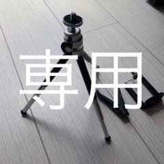 "Thumbnail of ""カメラスタンド ロッドスタンド スマホ ケイタイ 釣り竿 ロッド サーフ 小型"""